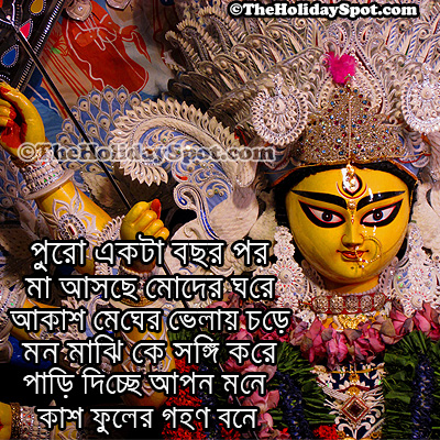 Durga puja wishes before the final battle with ravana lord rama sought the blessings of goddess durga lord rama was told that he must offer 100 blue lotus flowers m4hsunfo