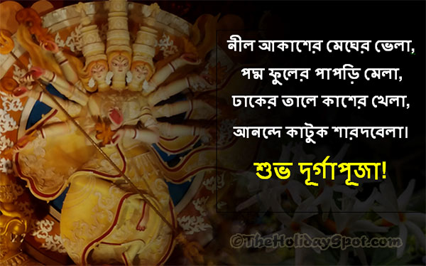 Durga Puja Wishes 2019 Durga Puja Quotes With Images