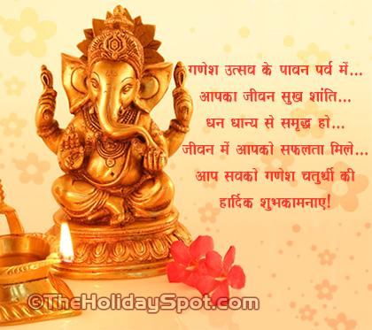 Greeting card - Ganesh Chaturthi ki hardik shubh kamnaye