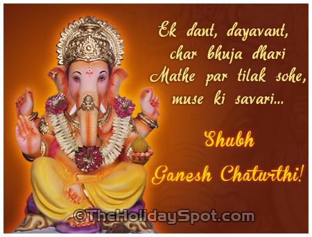 Shubh Ganesh Chaturthi Greeting Card