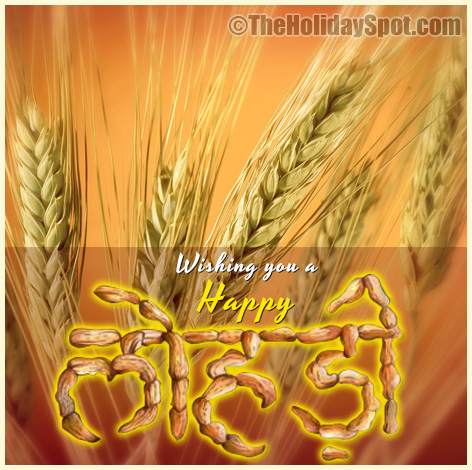 Happy Lohri wishes card