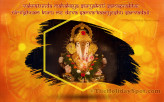 Lord Ganesh Mantra